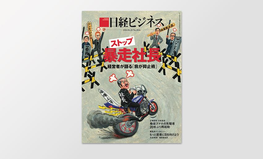 日経ビジネス 2016年6月20日号