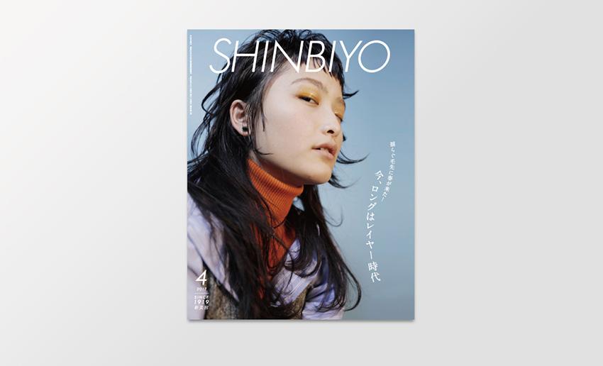 SHINBIYO 2016