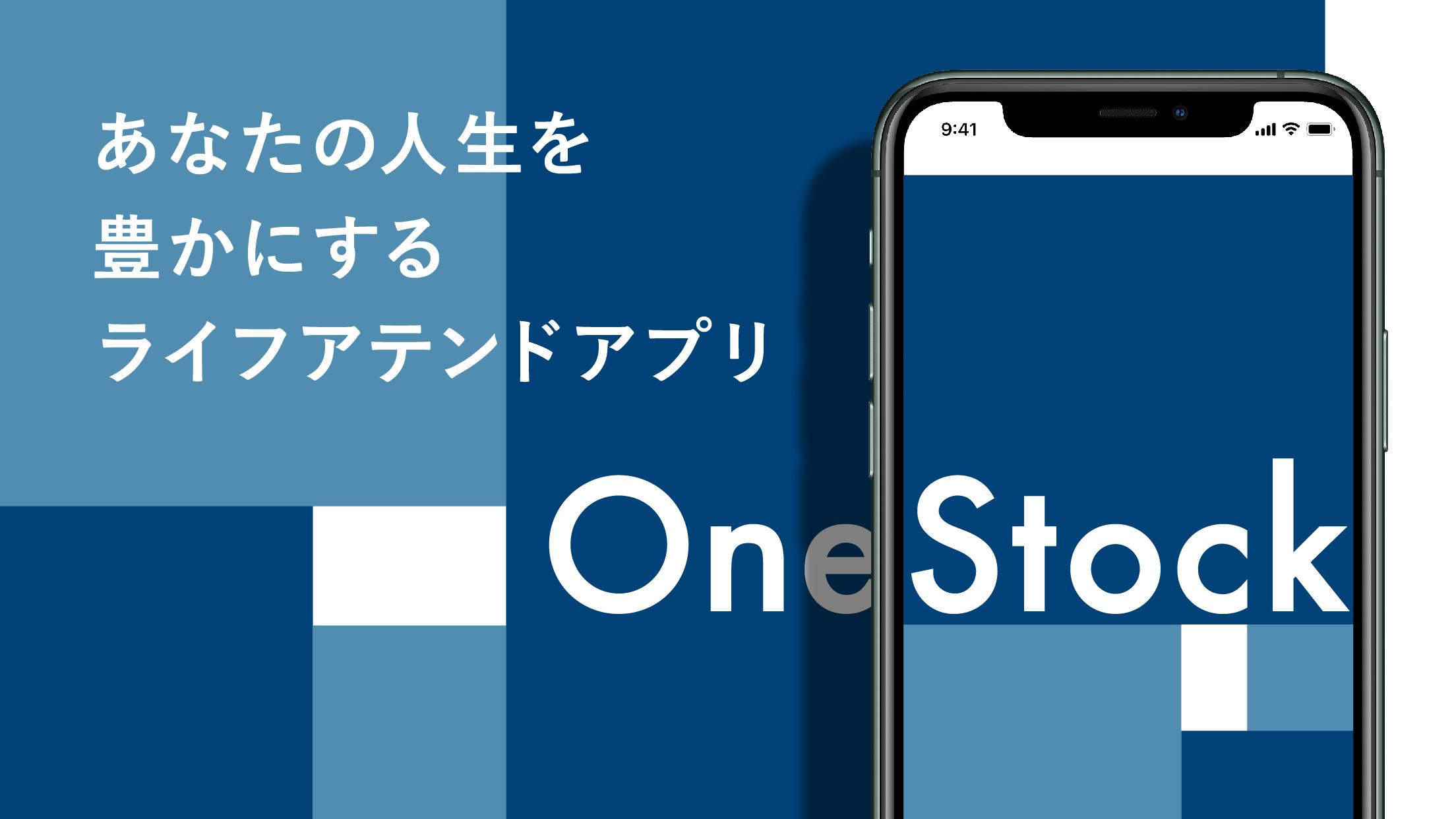 One stock