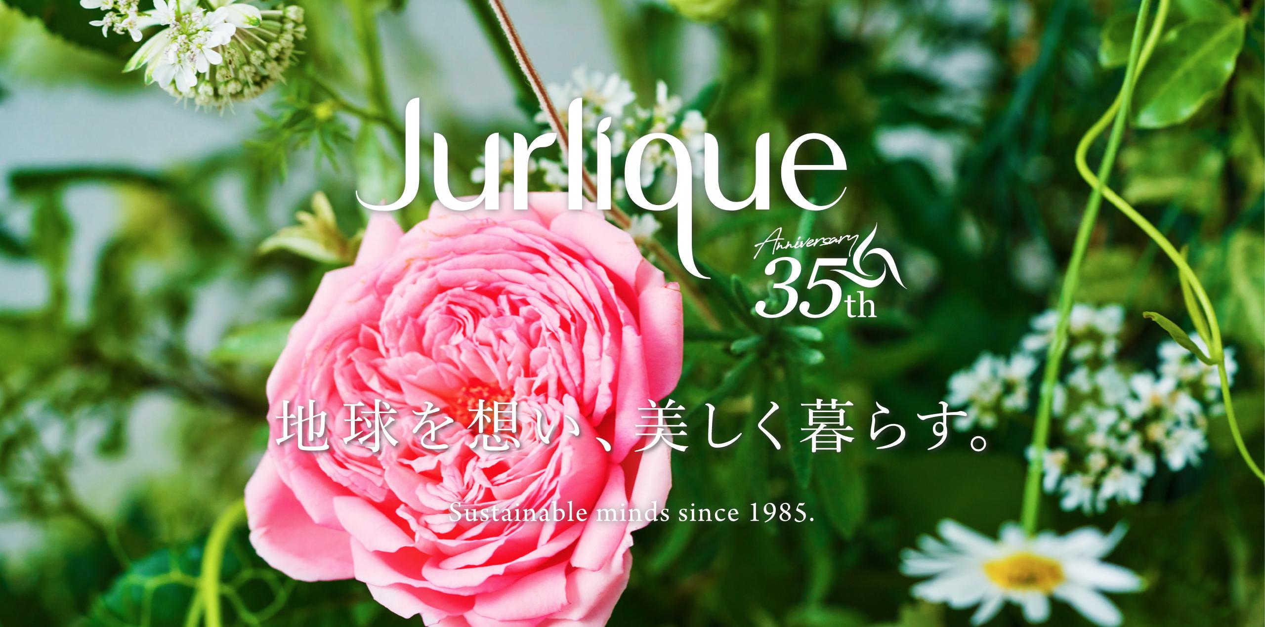 Jurlique35th特設サイト